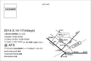2014aw--dm-ura-web.jpg