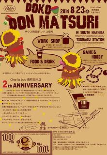 ドンドコ祭り&本店2周年!